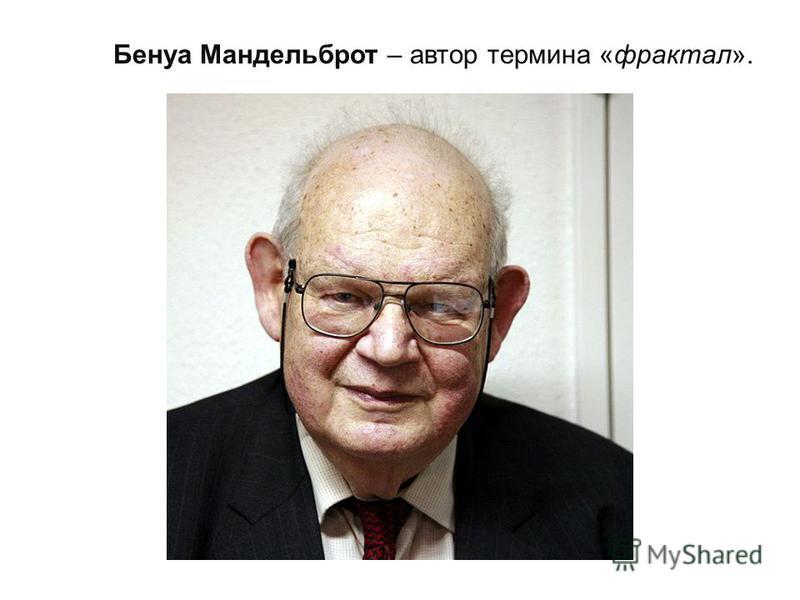 Бенуа Мандельброт – автор термина «фрактал».