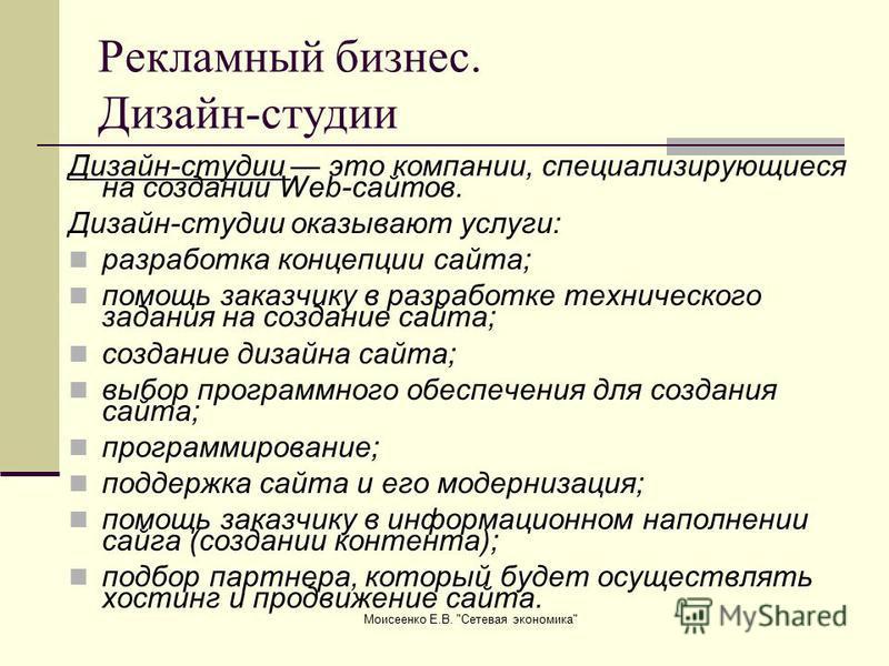 Моисеенко Е.В.