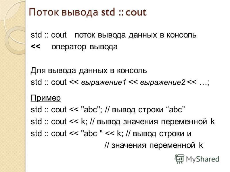 Поток вывода std :: cout std :: сout поток вывода данных в консоль