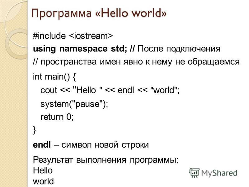 Программа «Hello world» #include using namespace std; // После подключения // пространства имен явно к нему не обращаемся int main() { cout