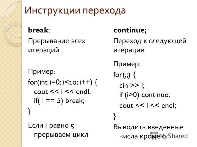 Инструкции перехода break; Прерывание всех итераций Пример : for(int i=0; i0) continue; cout
