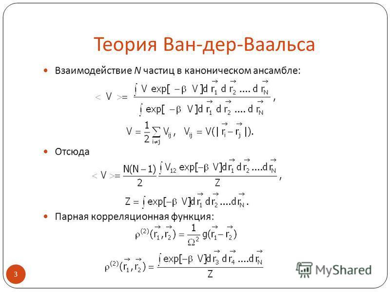 Теория Ван-дер-Ваальса Взаимодействие N частиц в каноническом ансамбле: Отсюда Парная корреляционная функция: 3.