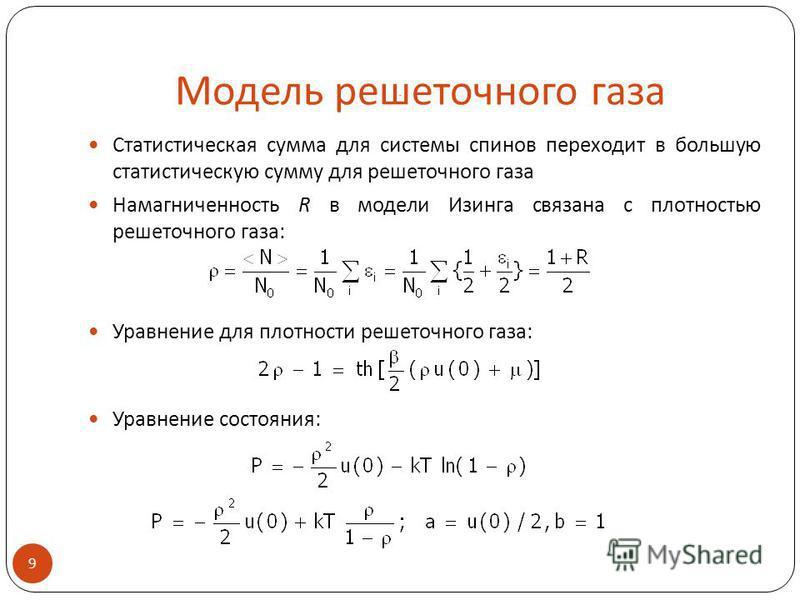 Модель решеточного газа Статистическая сумма для системы спинов переходит в большую статистическую сумму для решеточного газа Намагниченность R в модели Изинга связана с плотностью решеточного газа: Уравнение для плотности решеточного газа: Уравнение