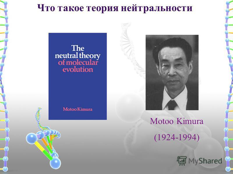 Теория нейтральности молекулярной эволюци