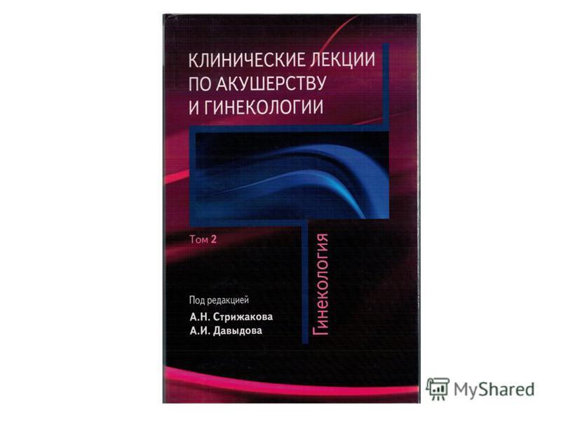 Акушерства и гинекология книгу скачать бесплатно