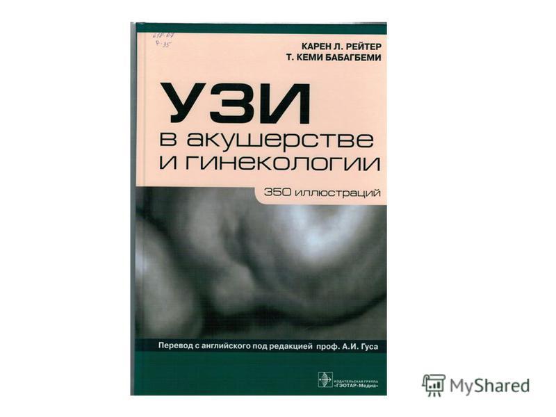 Гинекологическая Эндокринология Манухин