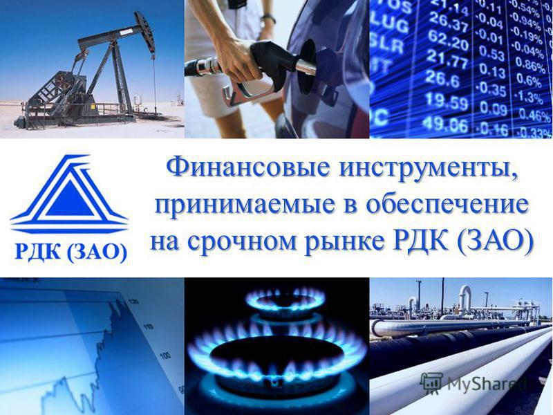 Финансовые инструменты, принимаемые в обеспечение на срочном рынке РДК (ЗАО)