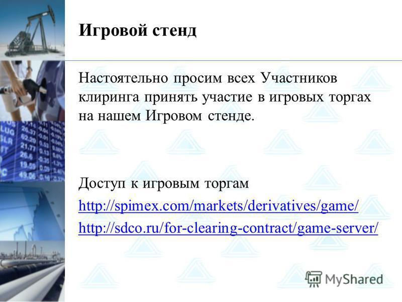 Игровой стенд Настоятельно просим всех Участников клиринга принять участие в игровых торгах на нашем Игровом стенде. Доступ к игровым торгам http://spimex.com/markets/derivatives/game/ http://sdco.ru/for-clearing-contract/game-server/