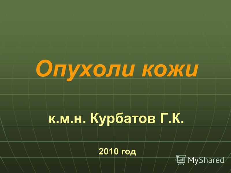 Опухоли кожи к.м.н. Курбатов Г.К. 2010 год