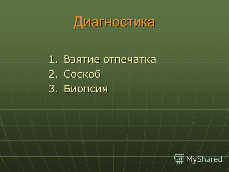 8 Диагностика 1. Взятие отпечатка 2. Соскоб 3.Биопсия