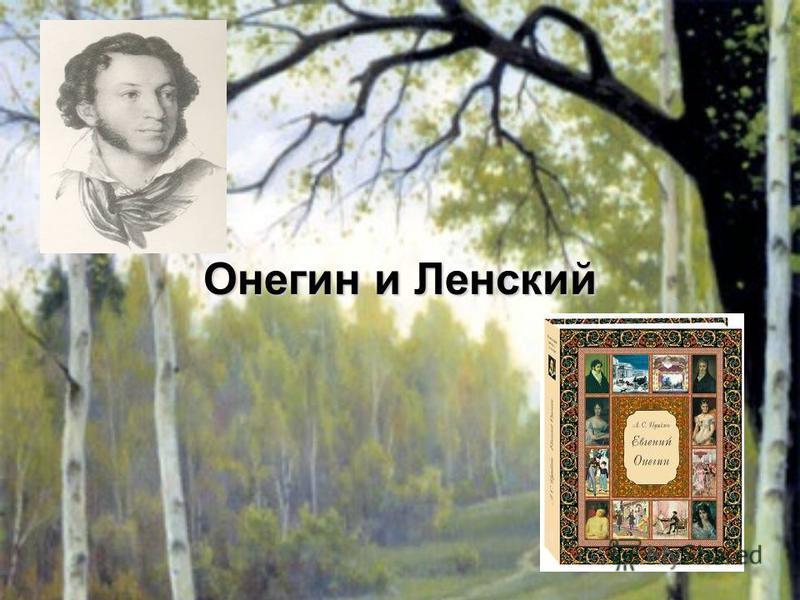 как складывался жизненный путь ленского до знакомства с онегиным