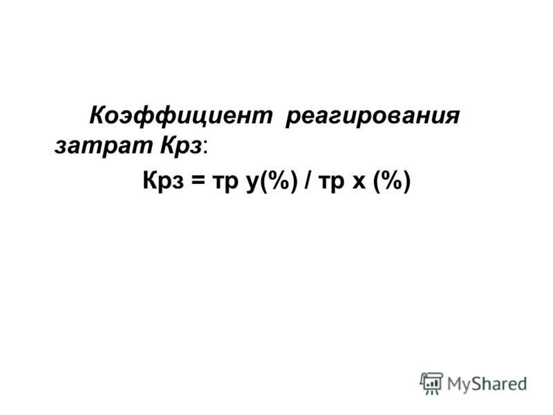 Коэффициент реагирования затрат Крз: Крз = тр y(%) / тр x (%)