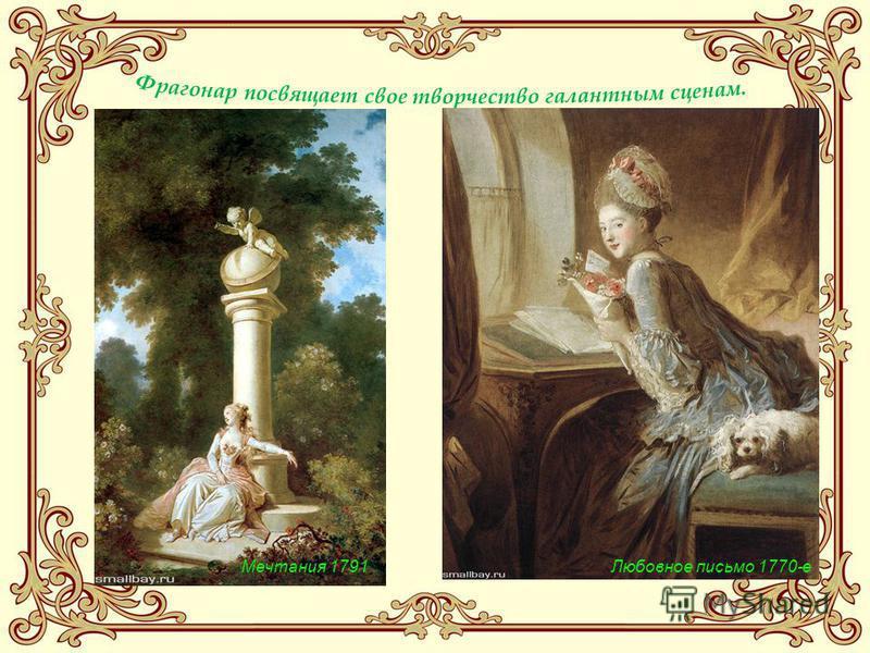 Любовное письмо 1770-е Мечтания 1791