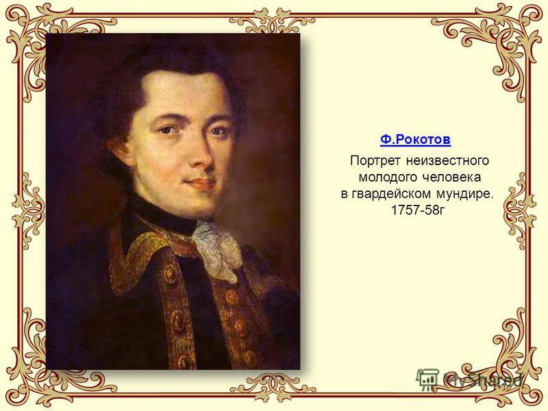 Портрет неизвестного молодого человека в гвардейском мундире. 1757-58 г Ф.Рокотов