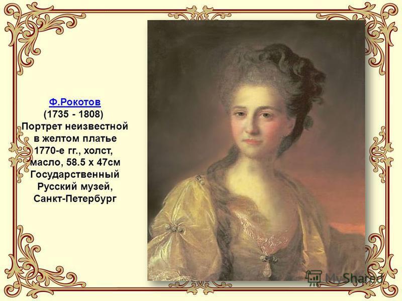 (1735 - 1808) Портрет неизвестной в желтом платье 1770-е гг., холст, масло, 58.5 x 47 см Государственный Русский музей, Санкт-Петербург