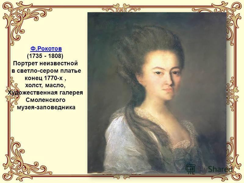 Ф.Рокотов (1735 - 1808) Портрет неизвестной в светло-сером платье конец 1770-х, холст, масло, Художественная галерея Смоленского музея-заповедника