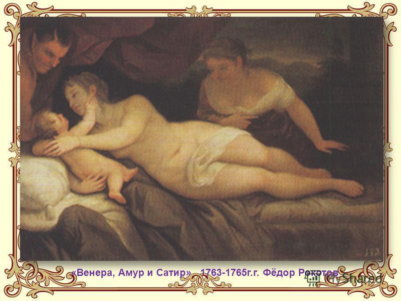 «Венера, Амур и Сатир» 1763-1765 г.г. Фёдор Рокотов