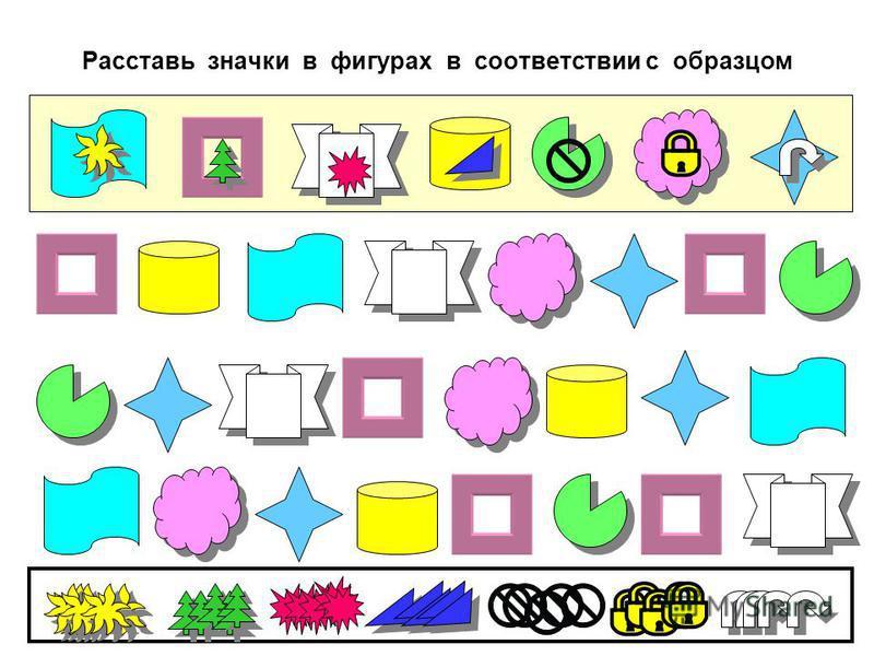 Расставь значки в фигурах в соответствии с образцом