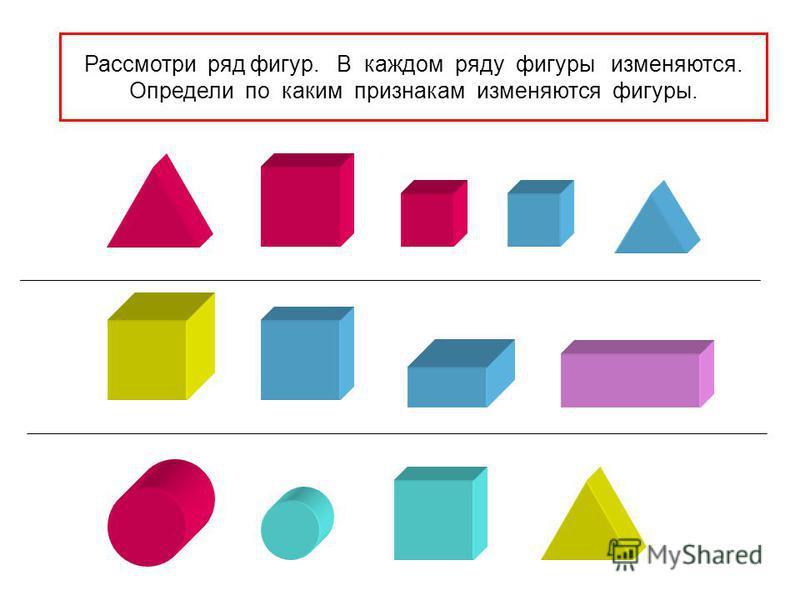 Рассмотри ряд фигур. В каждом ряду фигуры изменяются. Определи по каким признакам изменяются фигуры.
