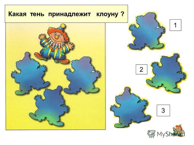 1 3 2 Какая тень принадлежит клоуну ?