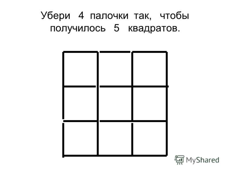Убери 4 палочки так, чтобы получилось 5 квадратов.