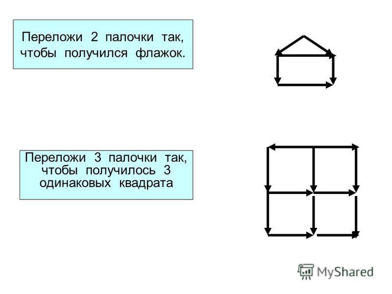 Переложи 2 палочки так, чтобы получился флажок. Переложи 3 палочки так, чтобы получилось 3 одинаковых квадрата