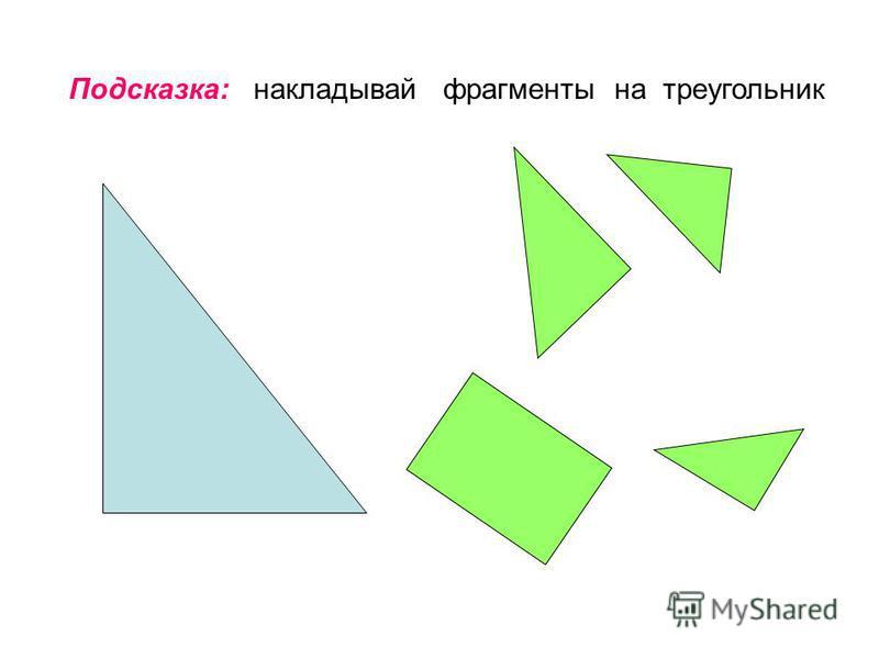 Подсказка: накладывай фрагменты на треугольник
