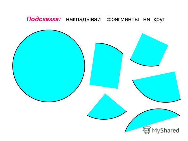 Подсказка: накладывай фрагменты на круг