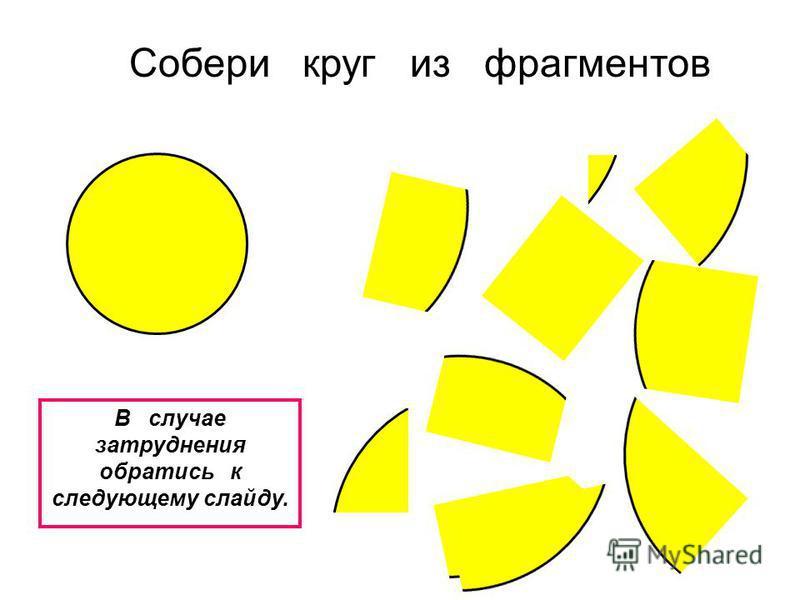 Собери круг из фрагментов В случае затруднения обратись к следующему слайду.