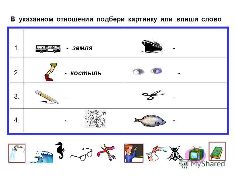 1. - земля - 2. - костыль - 3. - - 4. - - В указанном отношении подбери картинку или впиши слово
