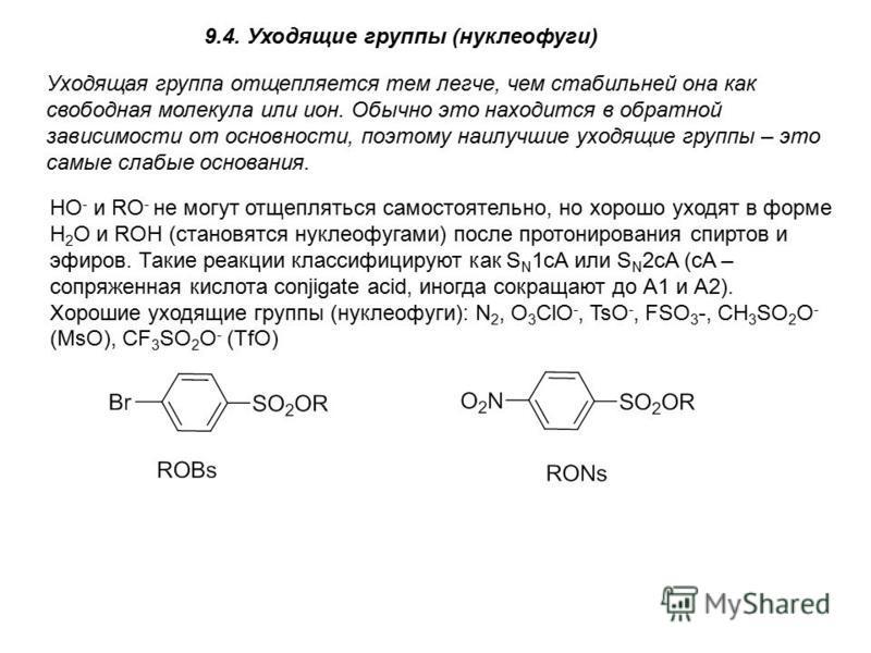 9.4. Уходящие группы (нуклеофуги) Уходящая группа отщепляется тем легче, чем стабильней она как свободная молекула или ион. Обычно это находится в обратной зависимости от основности, поэтому наилучшие уходящие группы – это самые слабые основания. HO