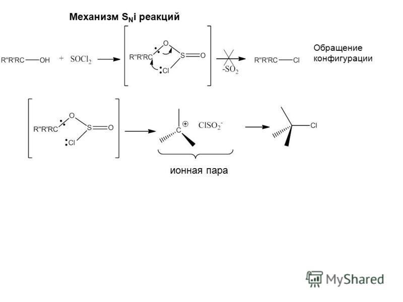 Механизм S N i реакций Обращение конфигурации ионная пара