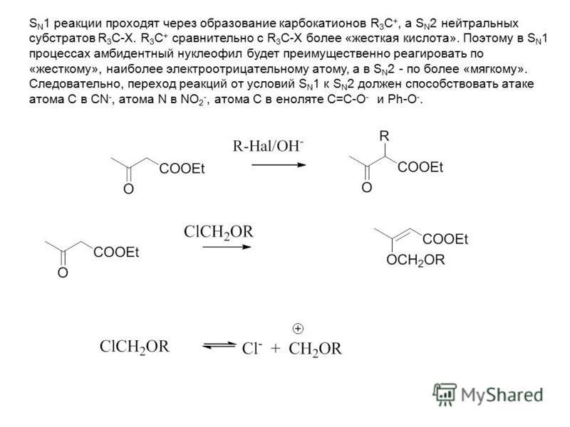 S N 1 реакции проходят через образование карбкатионов R 3 C +, а S N 2 нейтральных субстратов R 3 C-X. R 3 C + сравнительно с R 3 C-X более «жесткая кислота». Поэтому в S N 1 процессах амбидентный нуклеофил будет преимущественно реагировать по «жестк