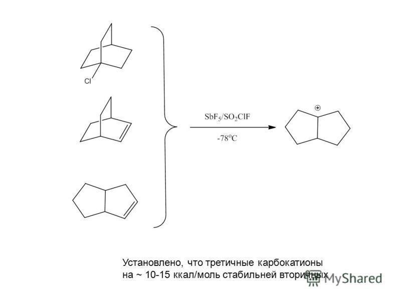 Установлено, что третичные карбкатионы на ~ 10-15 ккал/моль стабильней вторичных