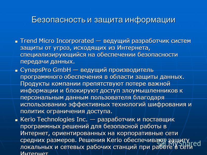 Безопасность и защита информации Trend Micro Incorporated ведущий разработчик систем защиты от угроз, исходящих из Интернета, специализирующийся на обеспечении безопасности передачи данных. Trend Micro Incorporated ведущий разработчик систем защиты о