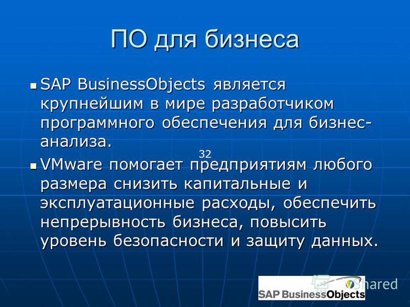 ПО для бизнеса SAP BusinessObjects является крупнейшим в мире разработчиком программного обеспечения для бизнес- анализа. SAP BusinessObjects является крупнейшим в мире разработчиком программного обеспечения для бизнес- анализа. VMware помогает предп