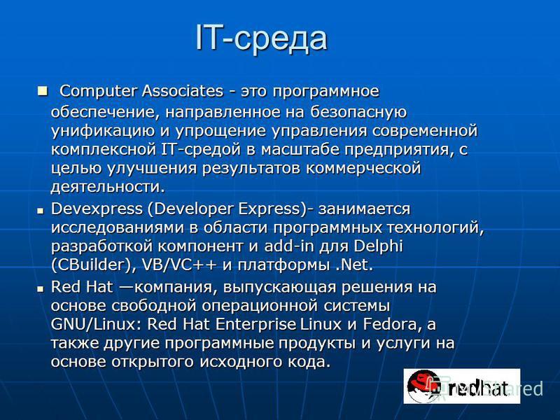 Computer Associates - это программное обеспечение, направленное на безопасную унификацию и упрощение управления современной комплексной IT-средой в масштабе предприятия, с целью улучшения результатов коммерческой деятельности. Computer Associates - э