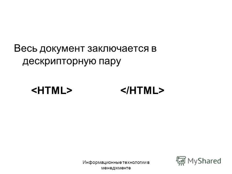Информационные технологии в менеджменте Весь документ заключается в дескрипторную пару
