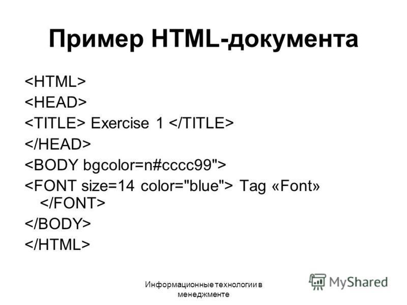 Информационные технологии в менеджменте Пример HTML-документа Exercise 1 Tag «Font»