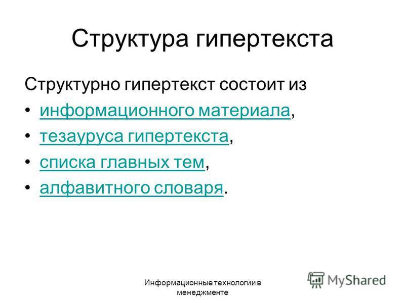 Информационные технологии в менеджменте Структура гипертекста Структурно гипертекст состоит из информационного материала,информационного материала тезауруса гипертекста,тезауруса гипертекста списка главных тем,списка главных тем алфавитного словаря.а
