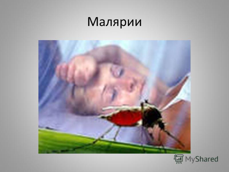Малярии