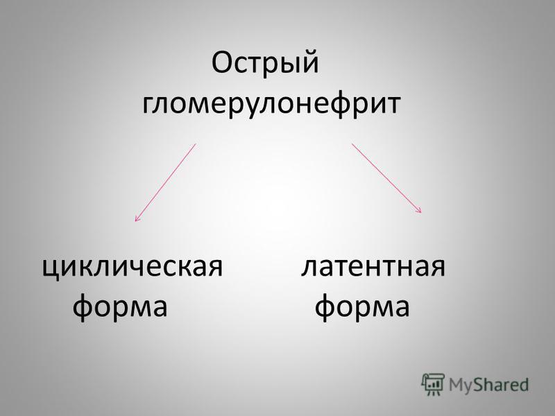 Острый гломерулонефрит циклическая латентная форма форма