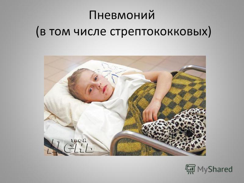 Пневмоний (в том числе стрептококковых)