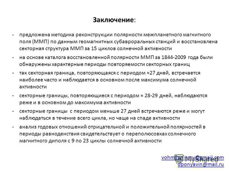 vohmyaninmv@gmail.com dponyavin@mail.ru Заключение: -предложена методика реконструкции полярности межпланетного магнитного поля (ММП) по данным геомагнитных субавроральных станций и восстановлена секторная структура ММП за 15 циклов солнечной активно