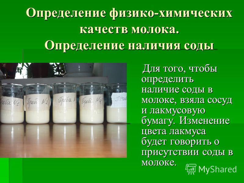 Определение физико-химических качеств молока. Определение наличия соды Для того, чтобы определить наличие соды в молоке, взяла сосуд и лакмусовую бумагу. Изменение цвета лакмуса будет говорить о присутствии соды в молоке. Для того, чтобы определить н