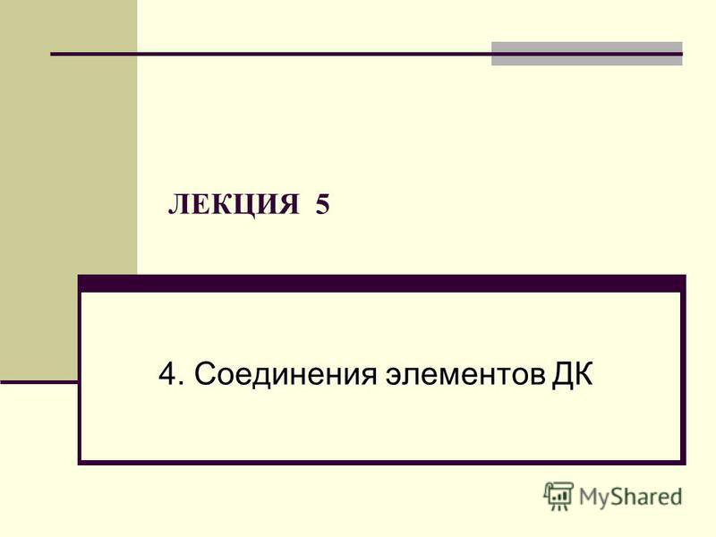 ЛЕКЦИЯ 5 4. Соединения элементов ДК