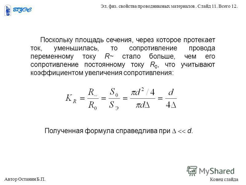 Поскольку площадь сечения, через которое протекает ток, уменьшилась, то сопротивление провода переменному току R~ стало больше, чем его сопротивление постоянному току R 0, что учитывают коэффициентом увеличения сопротивления: Полученная формула справ