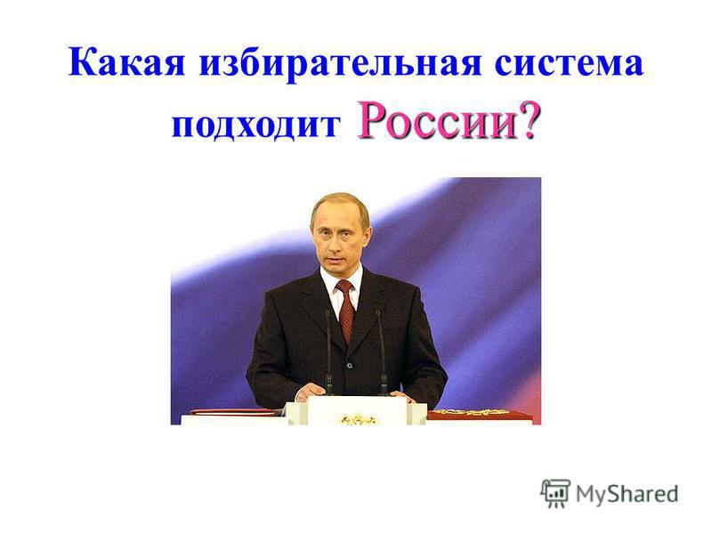 России? Какая избирательная система подходит России?