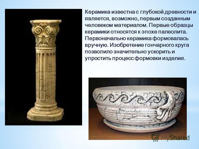 Глиняная посуда – керамика. Это слово произошло от греческого слова «керамос», что означает глина.