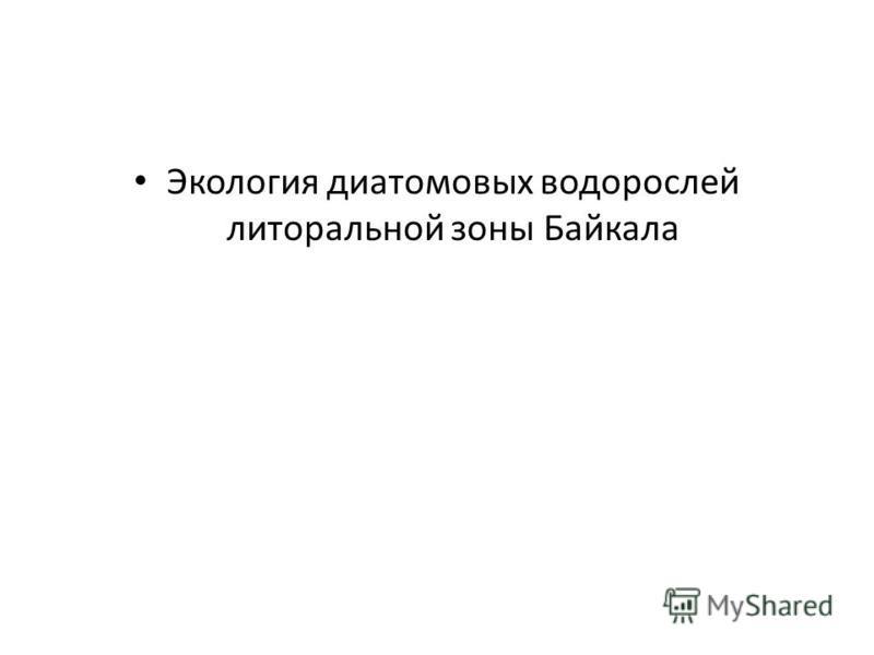 Экология диатомовых водорослей литоральной зоны Байкала